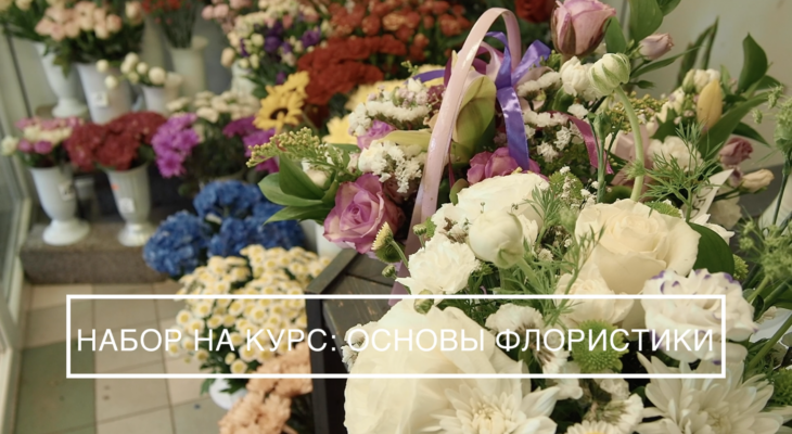 Базовый курс флористики (июль 2020)